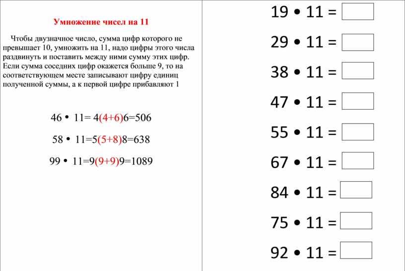 Умножение чисел на 11 Чтобы двузначное число, сумма цифр которого не превышает 10, умножить на 11, надо цифры этого числа раздвинуть и поставить между ними…