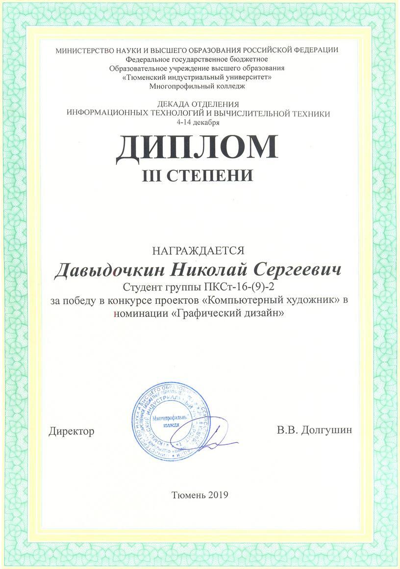 """Конкурс проектов """"Компьютерный художник"""", номинация """"Графический дизайн"""" Диплом 3 степени Давыдочкин Н. С."""