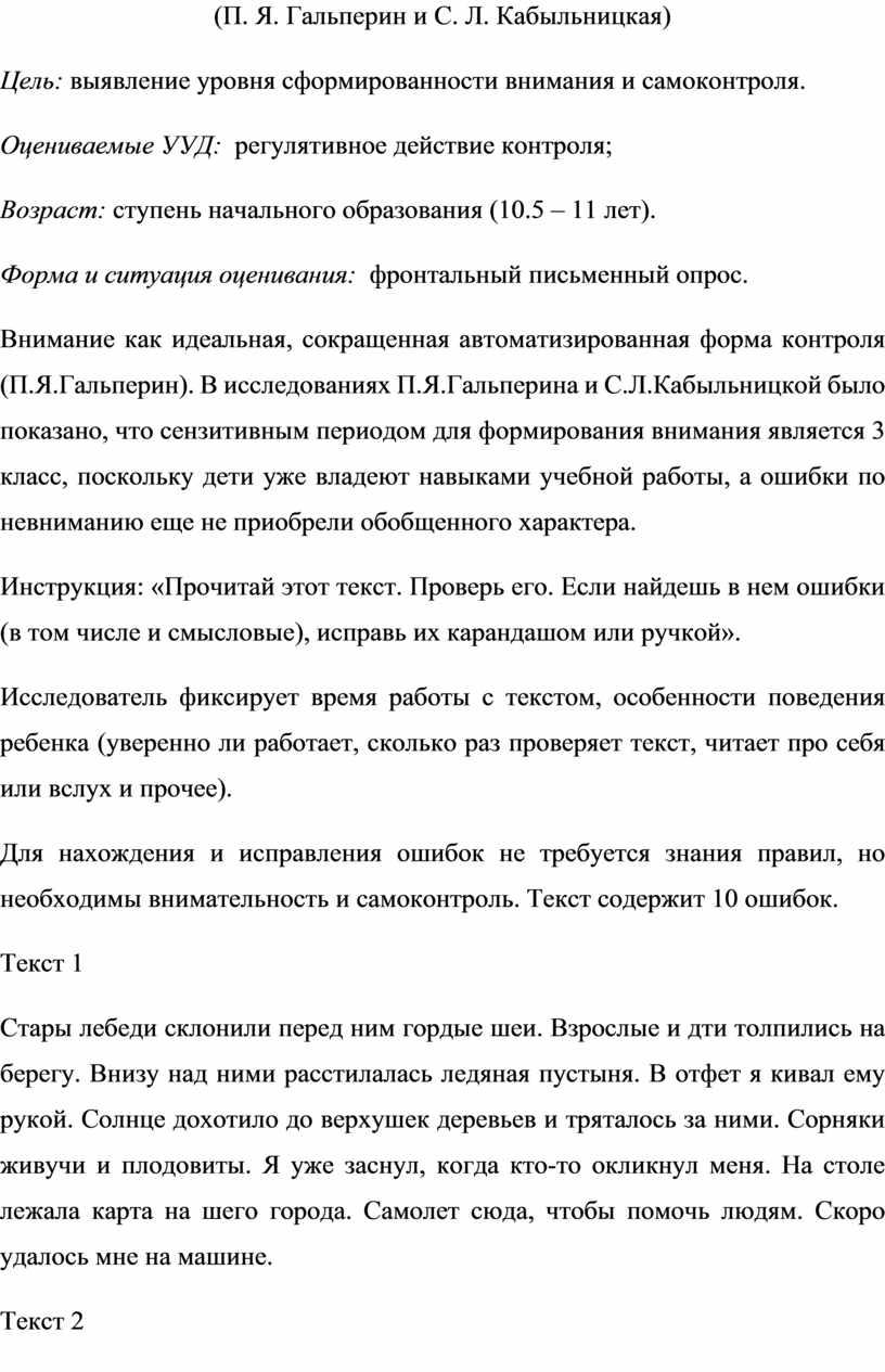 П. Я. Гальперин и С. Л. Кабыльницкая)