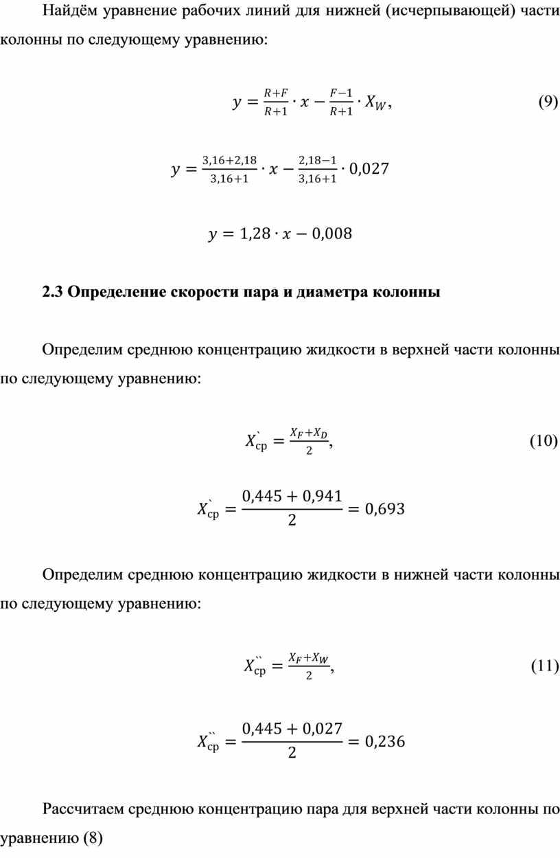 Найдём уравнение рабочих линий для нижней (исчерпывающей) части колонны по следующему уравнению: , (9) 2
