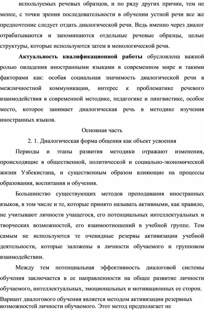 Ведь именно через диалог отрабатываются и запоминаются отдельные речевые образцы, целые структуры, которые используются затем в монологической речи
