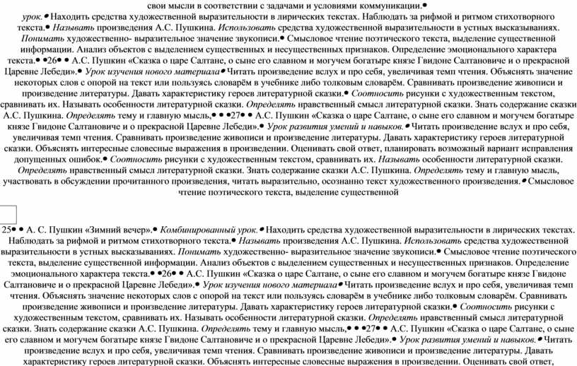А. С. Пушкин «Зимний вечер».