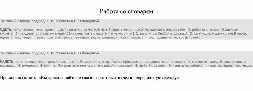 Работа со словарем Толковый словарь под ред