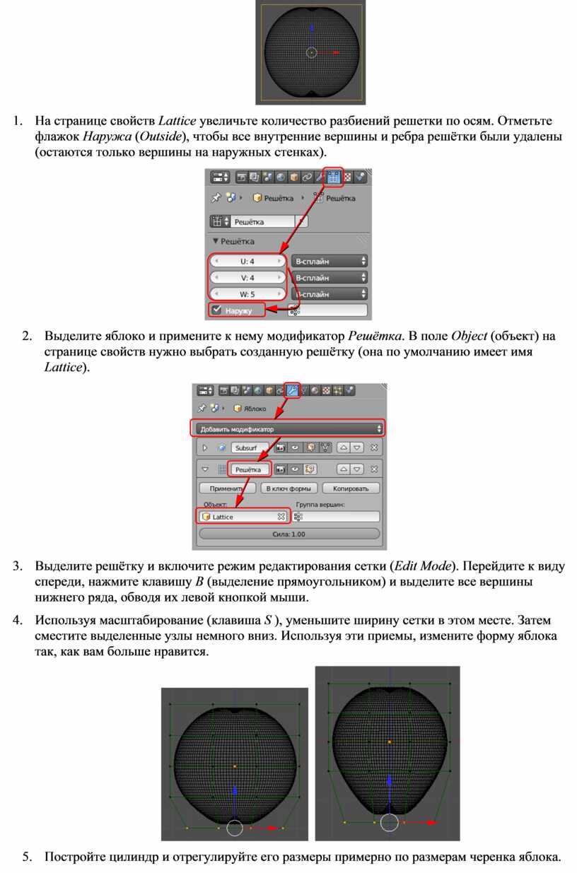 На странице свойств Lattice увеличьте количество разбиений решетки по осям