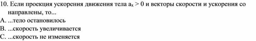 Если проекция ускорения движения тела а x > 0 и векторы скорости и ускорения со направлены, то