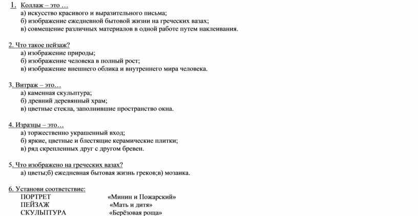 Коллаж – это … а) искусство красивого и выразительного письма; б) изображение ежедневной бытовой жизни на греческих вазах; в) совмещение различных материалов в одной работе…