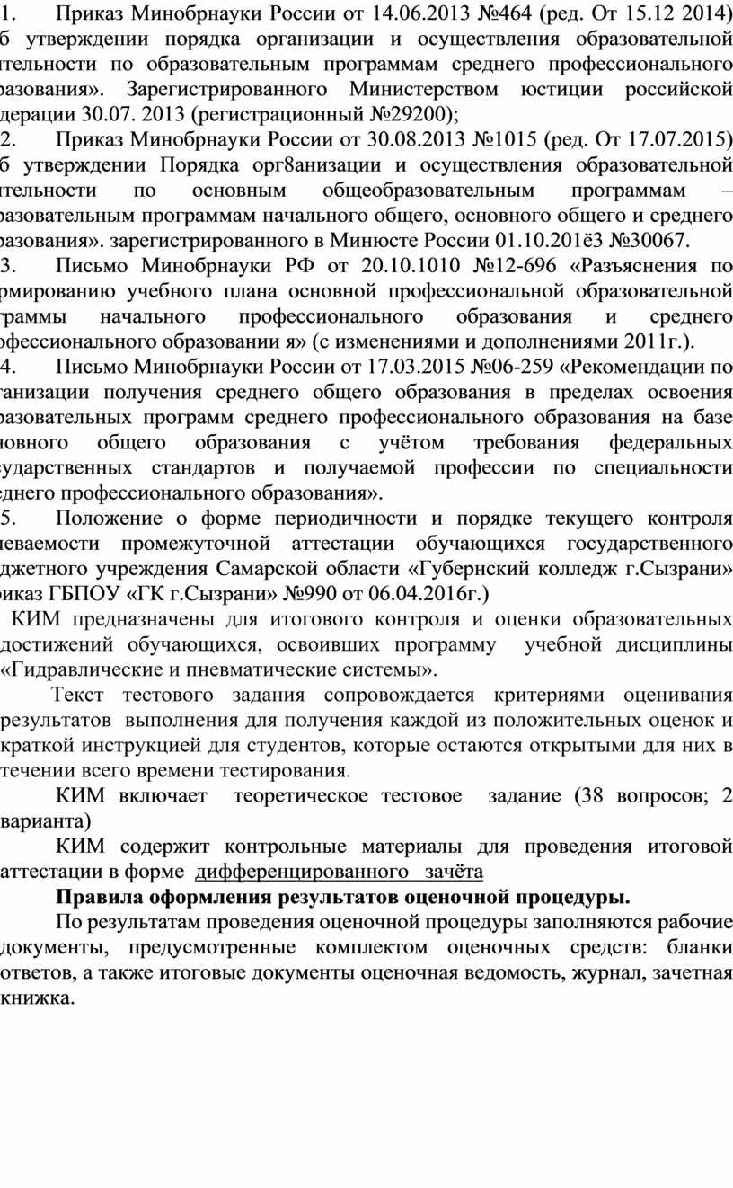 Приказ Минобрнауки России от 14