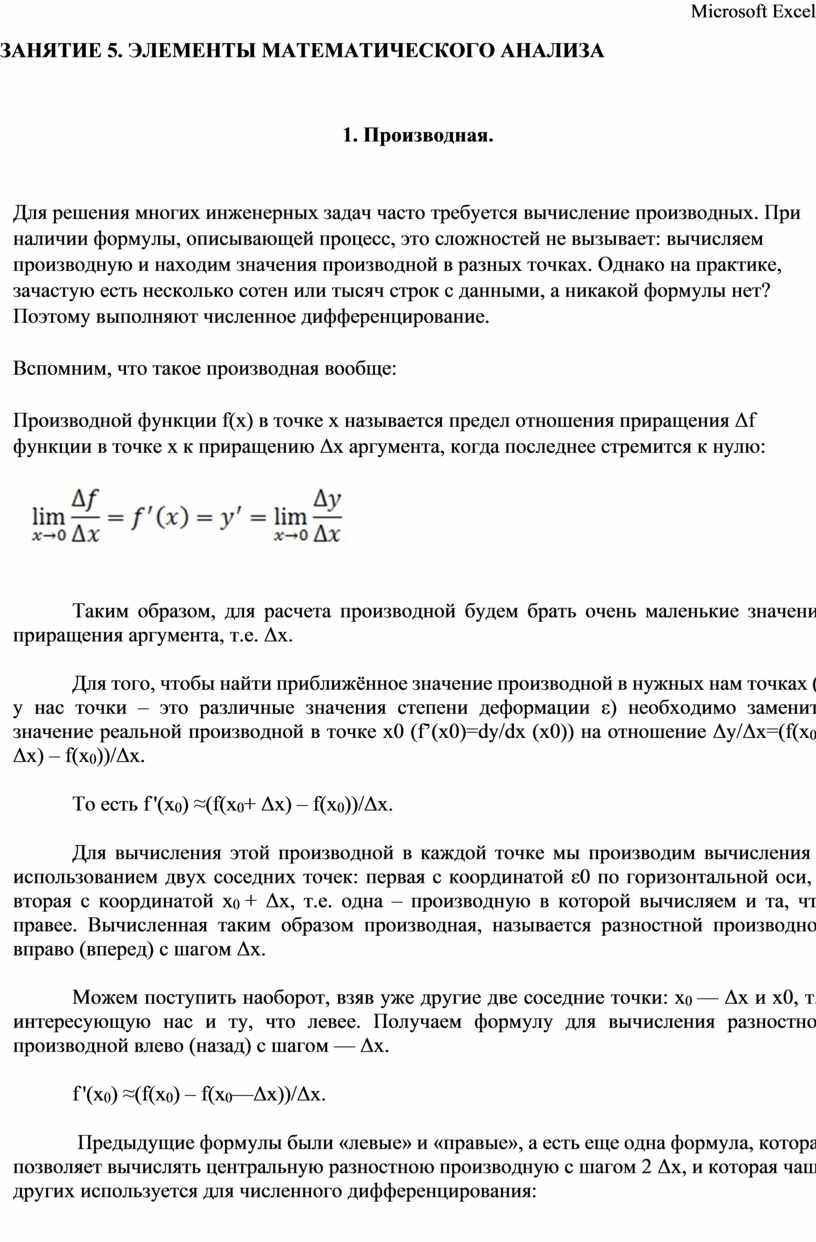 Microsoft Excel ЗАНЯТИЕ 5.