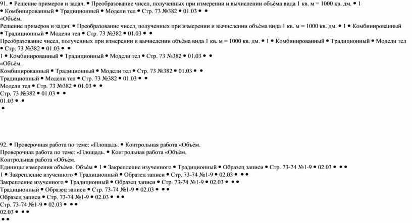 Решение примеров и задач. Преобразование чисел, полученных при измерении и вычислении объѐма вида 1 кв