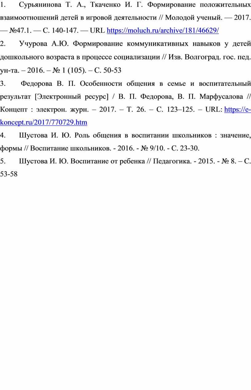 Сурьянинова Т. А., Ткаченко И.