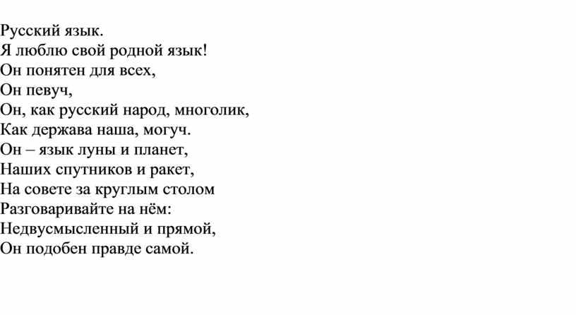 Русский язык. Я люблю свой родной язык!