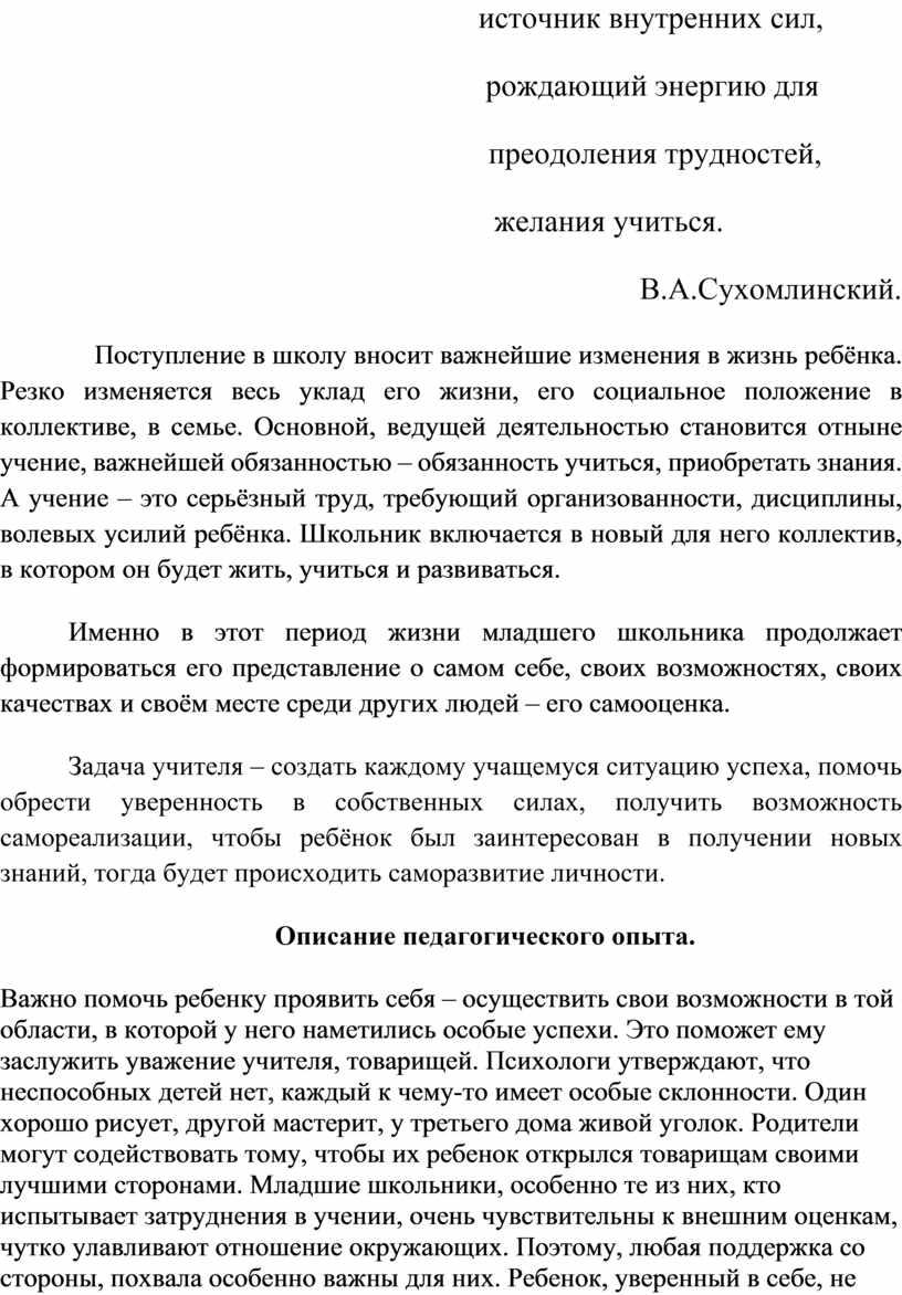 В.А.Сухомлинский.
