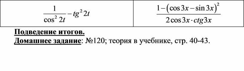 Подведение итогов. Домашнее задание : №120; теория в учебнике, стр
