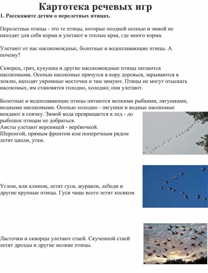 Картотека речевых игр 1. Расскажите детям о перелетных птицах