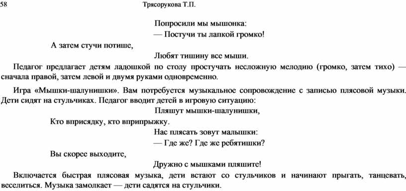 Трясорукова Т.П. Попросили мы мышонка: —