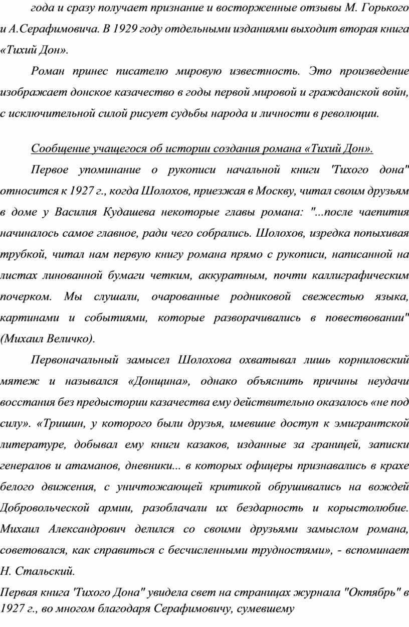 М. Горького и А.Серафимовича. В 1929 году отдельными изданиями выходит вторая книга «Тихий