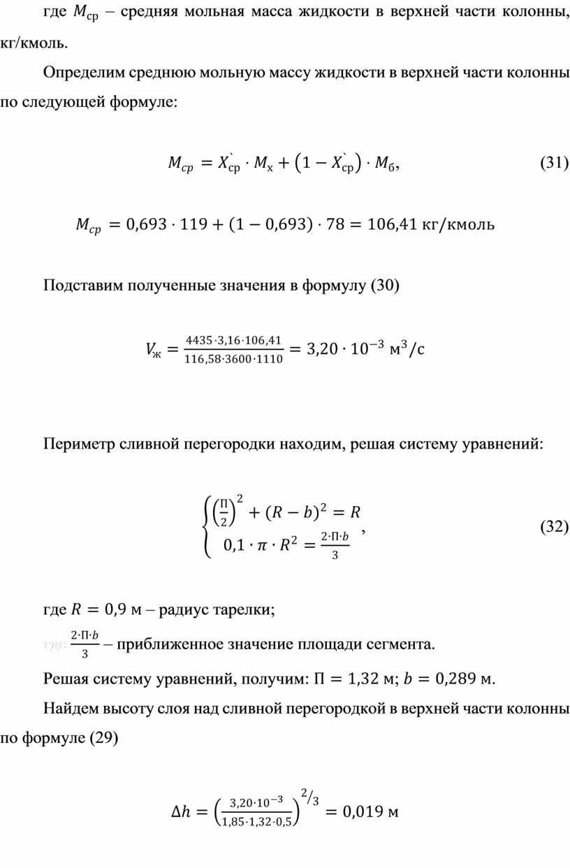 Определим среднюю мольную массу жидкости в верхней части колонны по следующей формуле: , (31)
