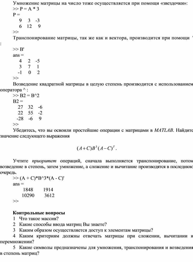 Умножение матрицы на число тоже осуществляется при помощи «звездочки»: >>