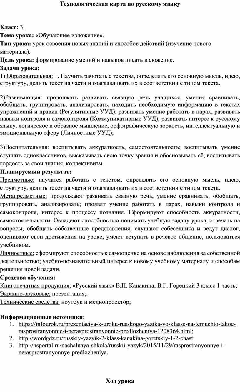 Технологическая карта по русскому языку