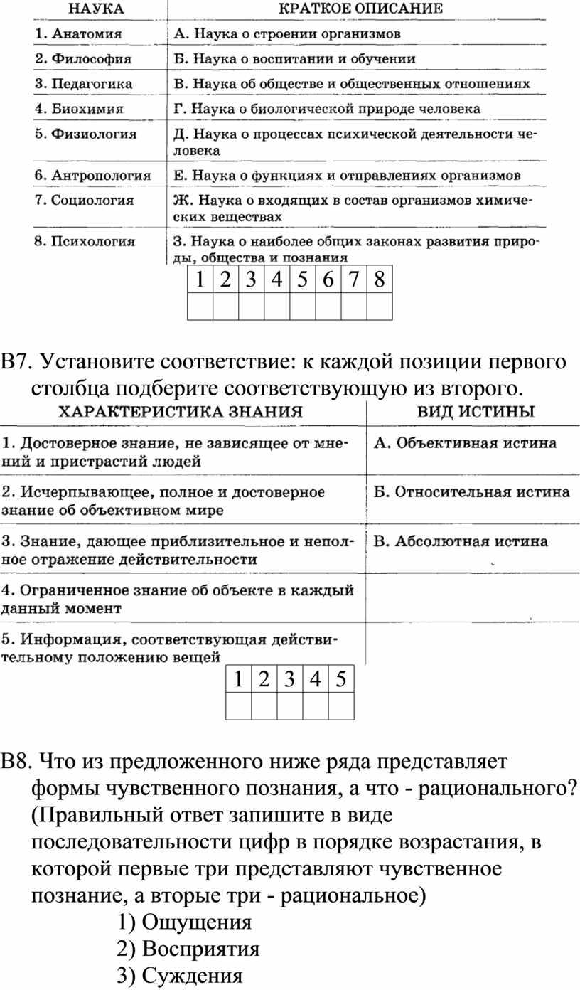 В7. Установите соответствие: к каждой позиции первого столбца подберите соответствующую из второго