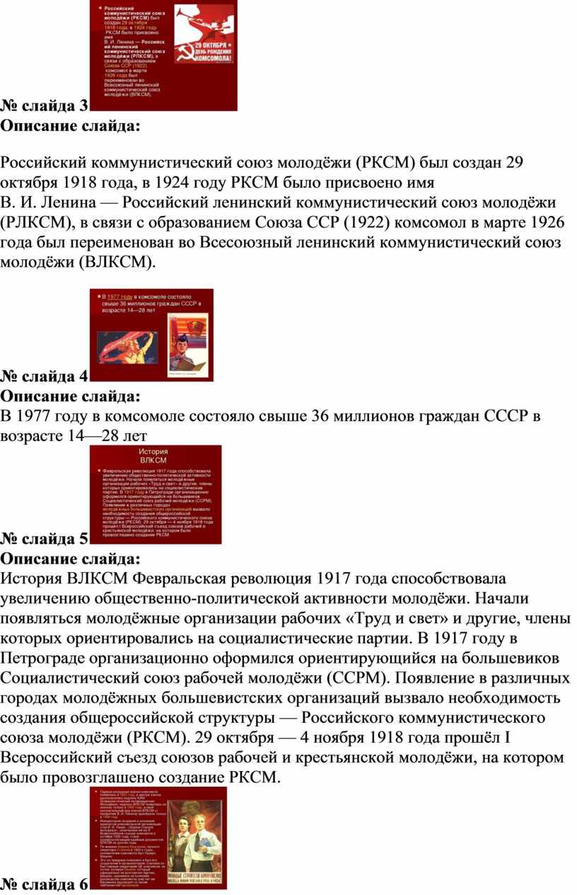 Описание слайда: Российский коммунистический союз молодёжи (РКСМ) был создан 29 октября 1918 года, в 1924 году