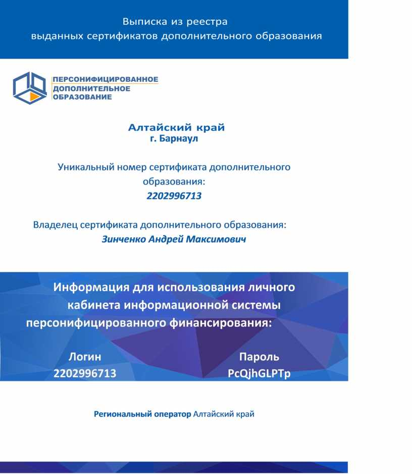 Барнаул Уникальный номер сертификата дополнительного образования: 2202996713