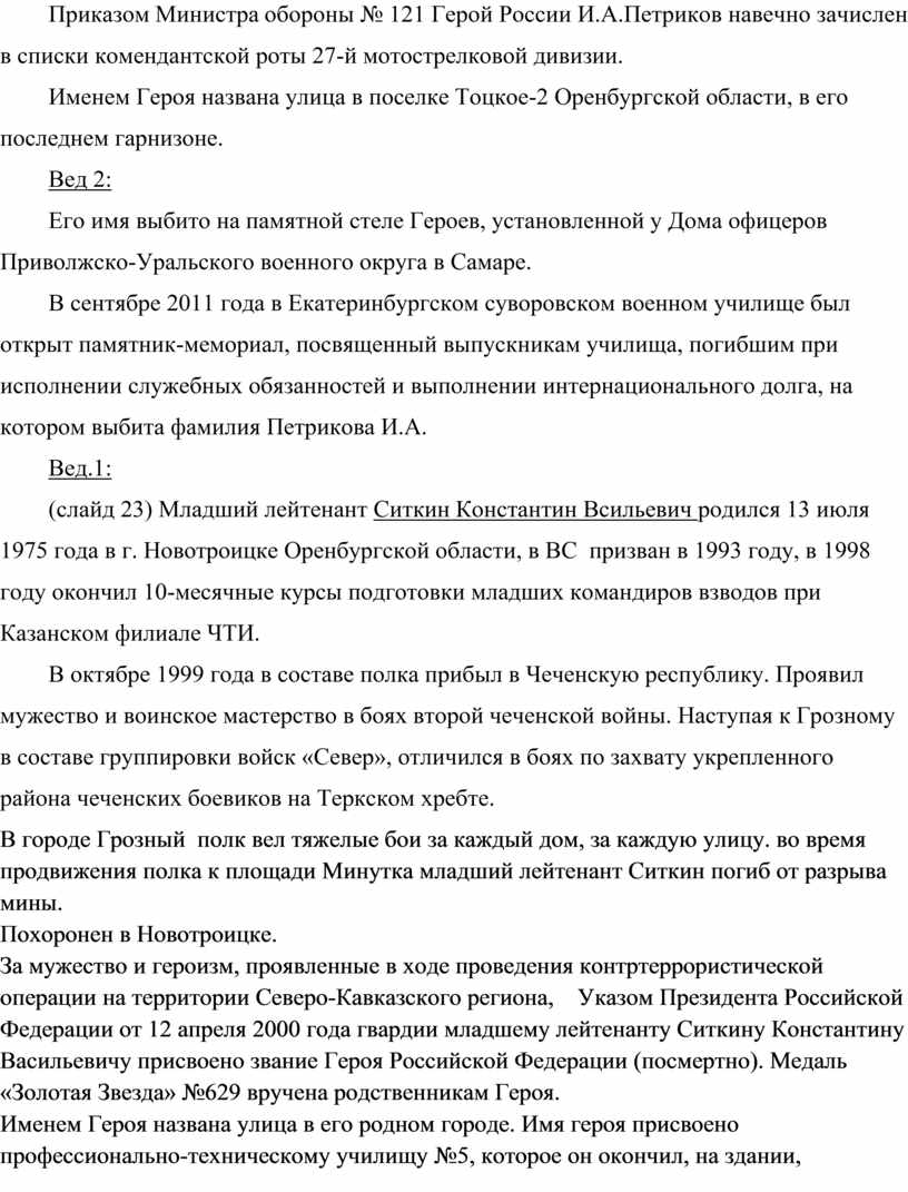 Приказом Министра обороны № 121