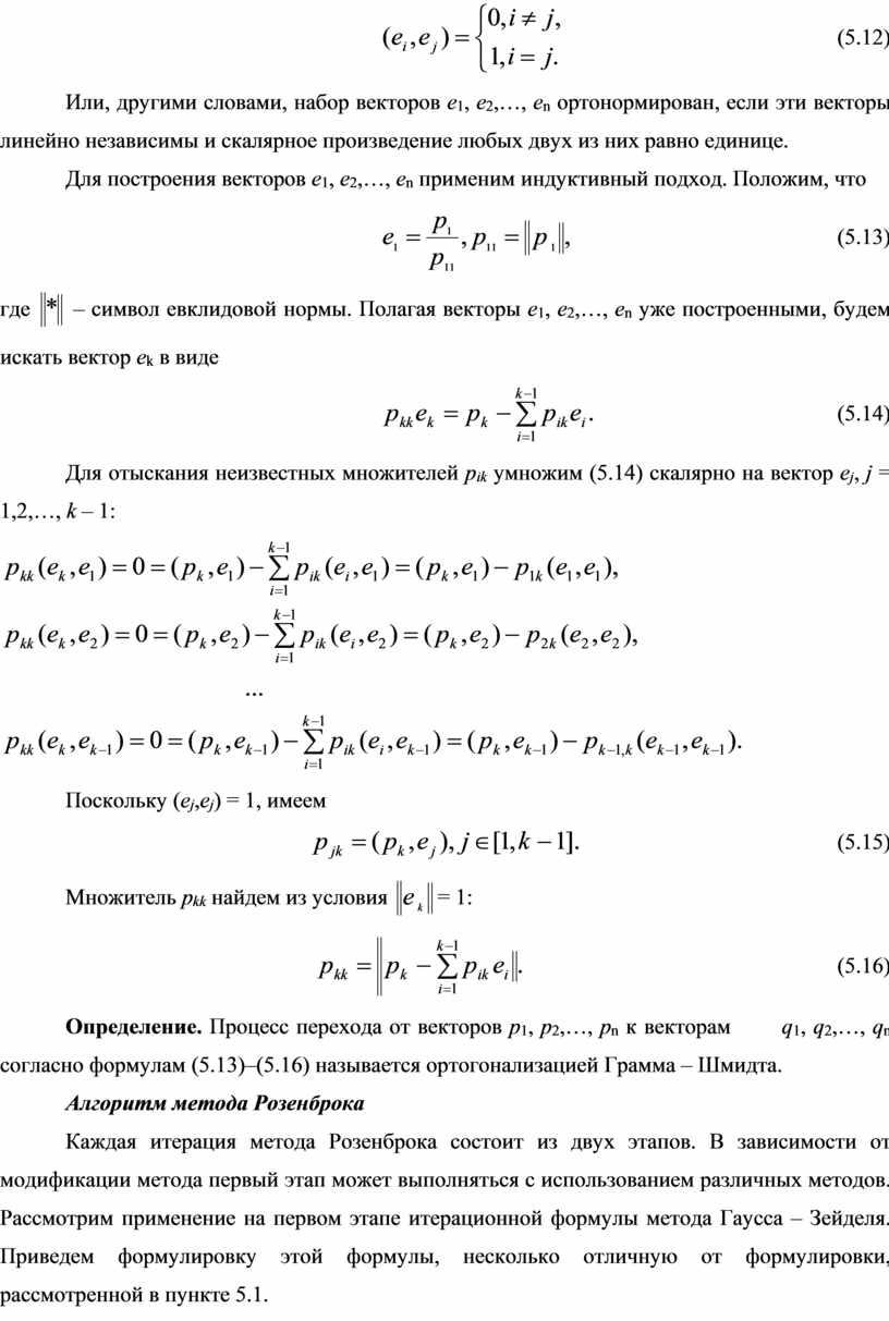 Или, другими словами, набор векторов e 1 , e 2 ,…, e n ортонормирован, если эти векторы линейно независимы и скалярное произведение любых двух из…