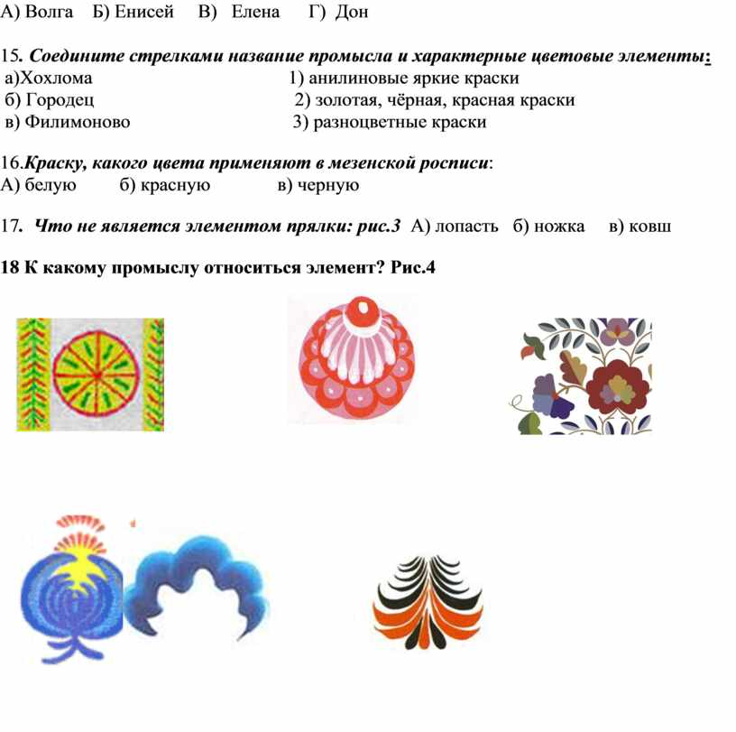 А) Волга Б) Енисей В)