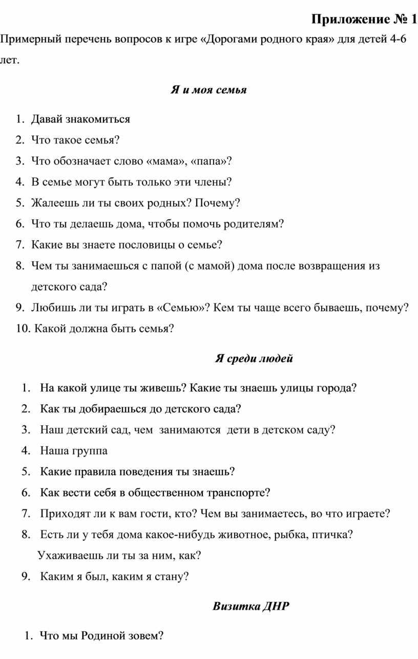 Приложение № 1 Примерный перечень вопросов к игре «Дорогами родного края» для детей 4-6 лет