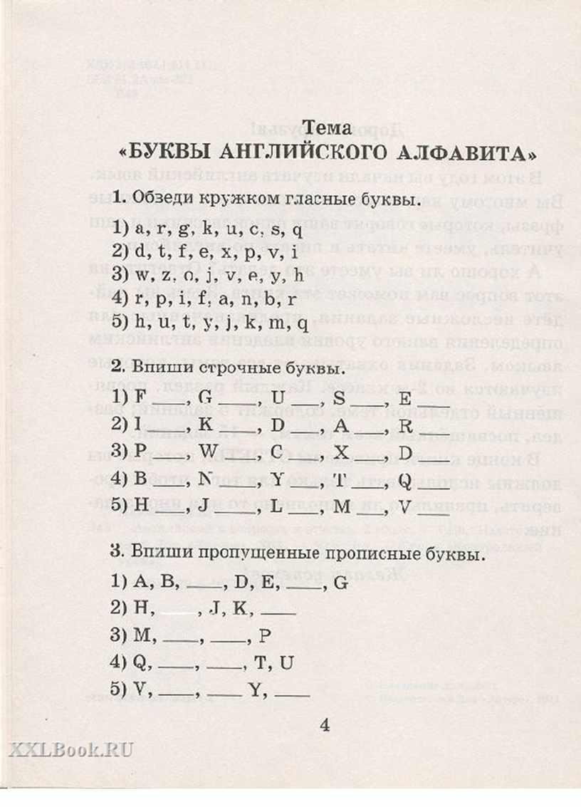 Задания для закрепления английского алфавита