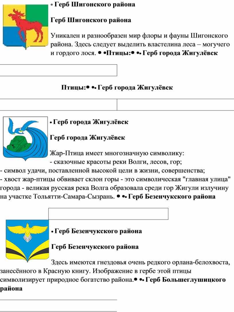 Герб Шигонского района Уникален и разнообразен мир флоры и фауны