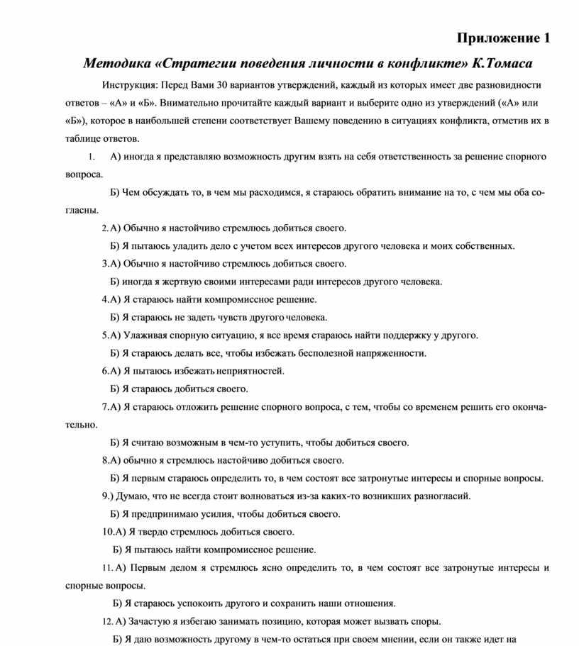 Приложение 1 Методика «Стратегии поведения личности в конфликте»