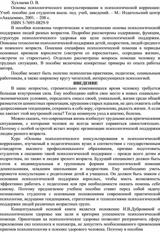 Хухлаева О. В. Основы психологического консультирования и психологической коррекции: