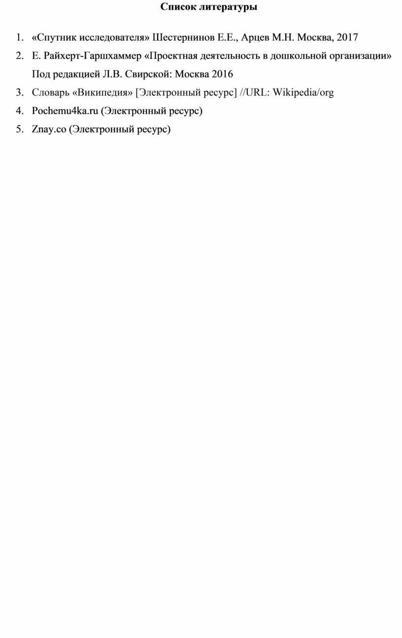Список литературы 1. «Спутник исследователя»
