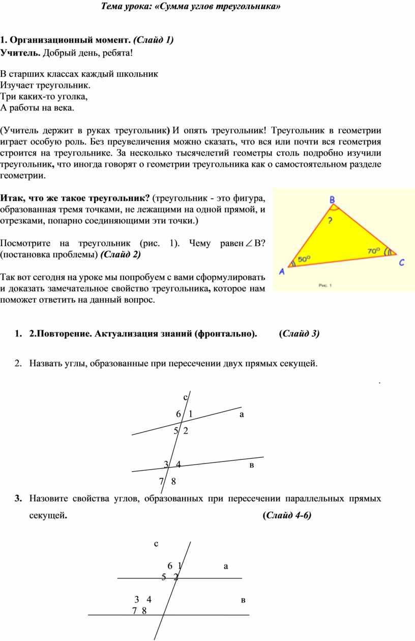 Тема урока: «Сумма углов треугольника» 1