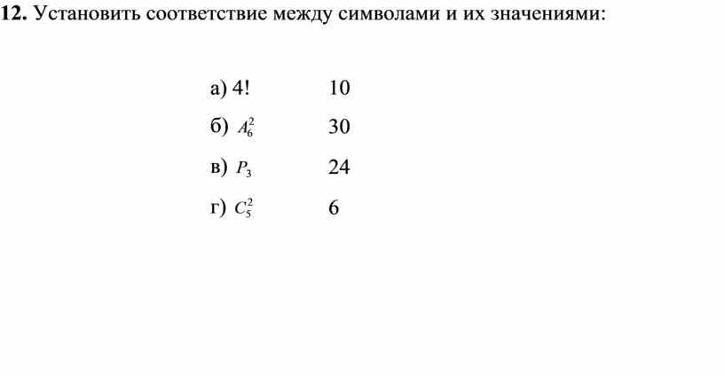 Установить соответствие между символами и их значениями: а) 4! 10 б) 30 в) 24 г) 6