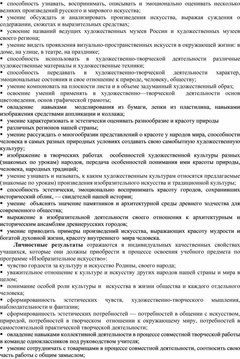 России и художе ственных музеев своего региона; § умение видеть проявления визуально-пространственных искусств в окружающей жизни: в доме, на улице, в театре, на празднике; §…