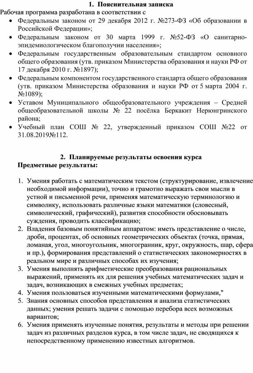 Пояснительная записка Рабочая программа разработана в соответствии с ·