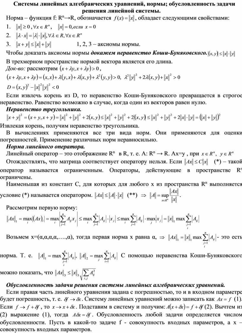 Системы линейных алгебраических уравнений, нормы; обусловленность задачи решения линейной системы