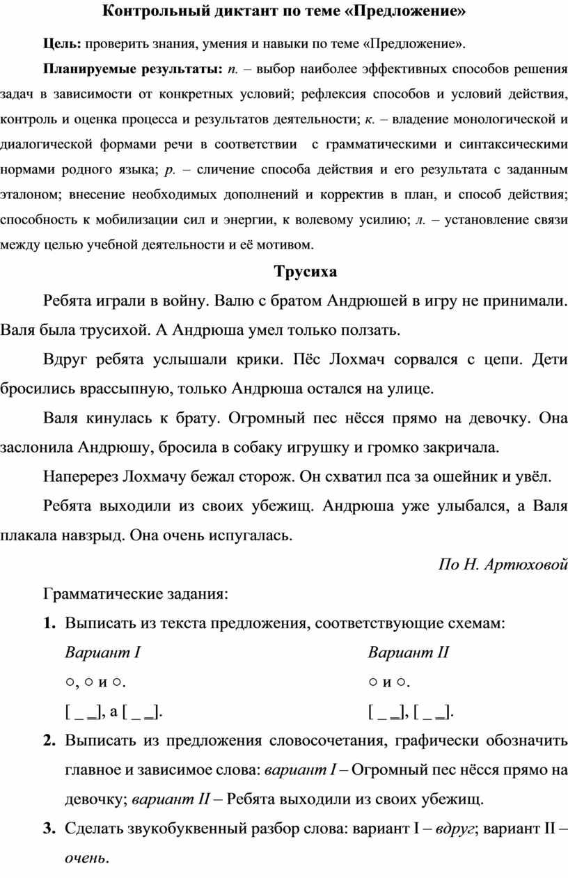 Контрольный диктант по теме «Предложение»