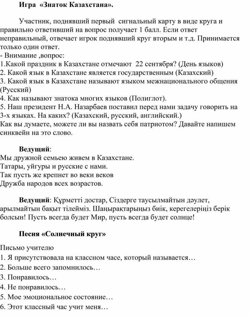 Игра «Знаток Казахстана».