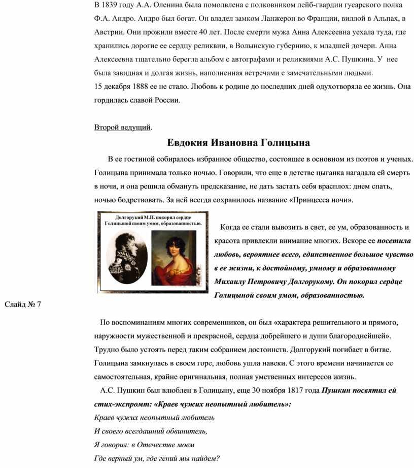 В 1839 году А.А. Оленина была помолвлена с полковником лейб-гвардии гусарского полка