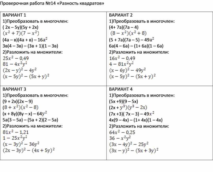 Проверочная работа №14 «Разность квадратов»