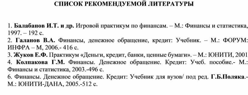 СПИСОК РЕКОМЕНДУЕМОЙ ЛИТЕРАТУРЫ 1