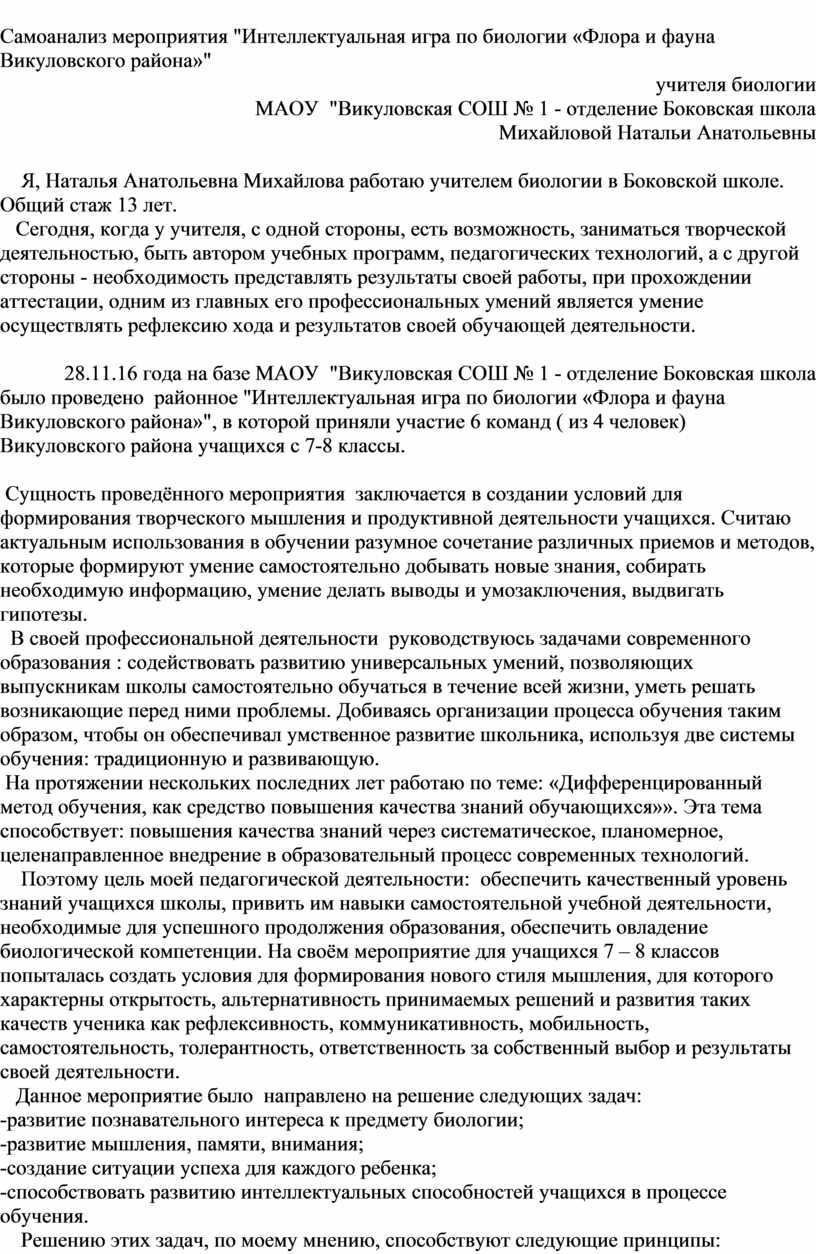 """Самоанализ мероприятия """"Интеллектуальная игра по биологии «Флора и фауна"""