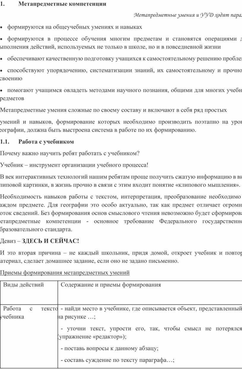 Метапредметные компетенции Метапредметные умения и