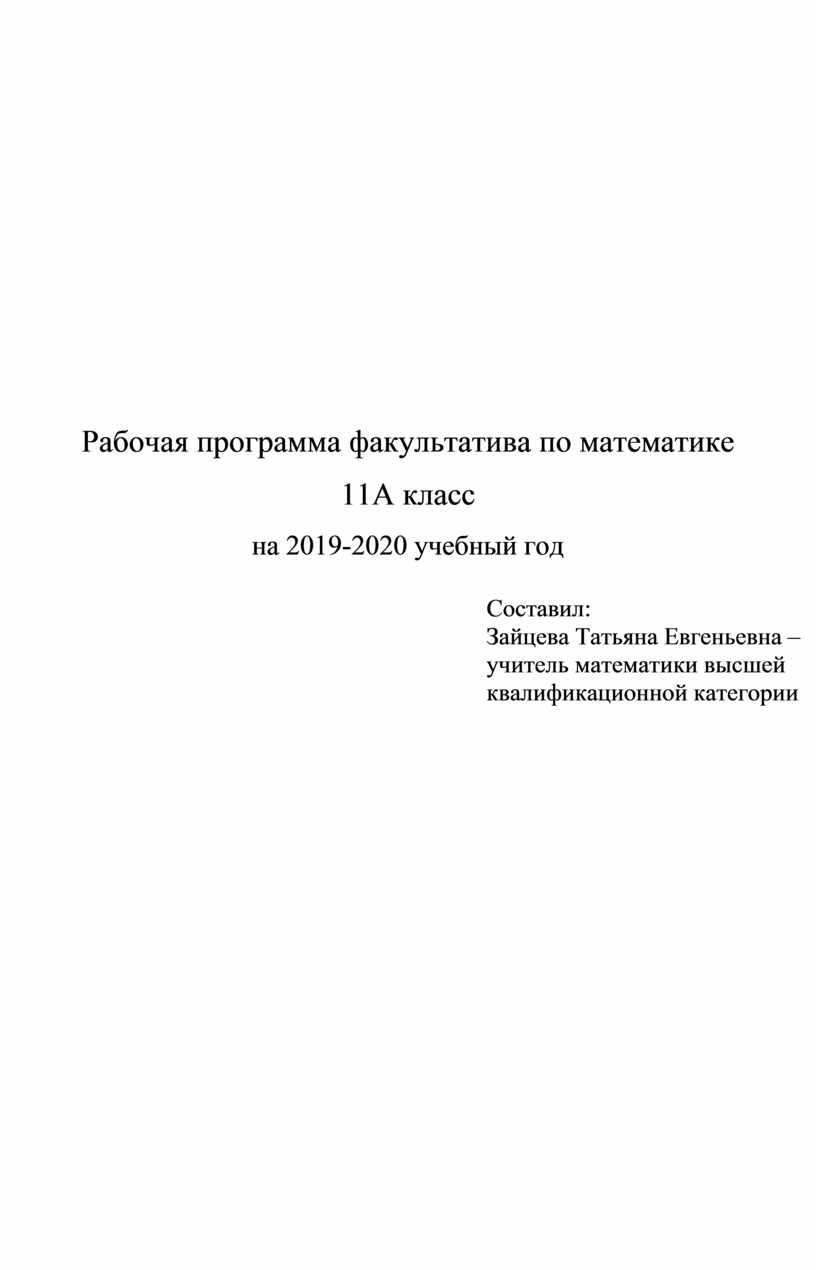 Рабочая программа факультатива по математике 11А класс на 2019-2020 учебный год