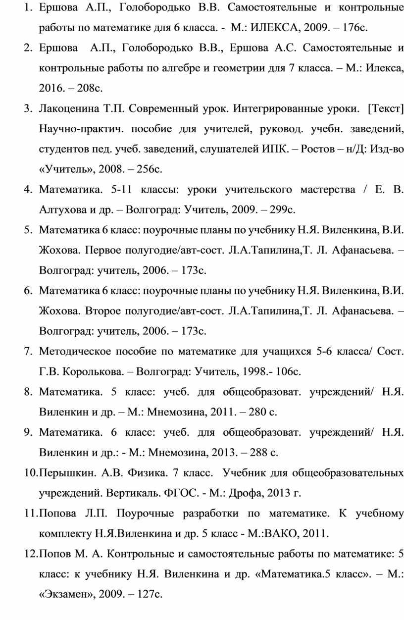 Ершова А.П., Голобородько В.В