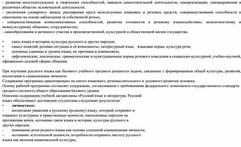 При изучении русского языка как базового учебного предмета решаются задачи, связанные с формированием общей культуры, развития, воспитания и социализации личности